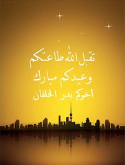 تقبل الله طاعتكم (bader alkhalfan) Tags: الله تقبل طاعتكم