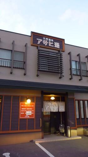 朝日湯 (1).JPG