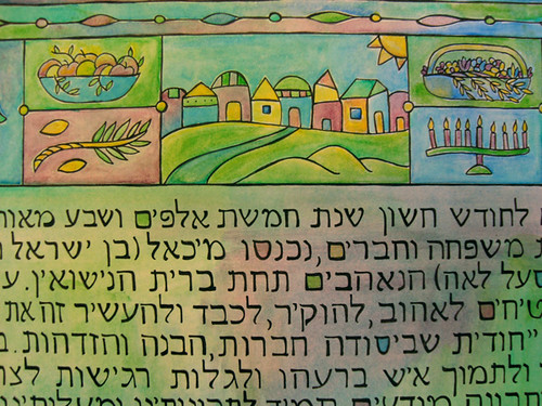 hebrew-detail-4