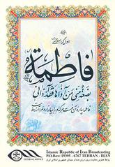 fatemeh1 (Al-Awaisi's Photo Gallery) Tags: muslim qalandar qalander