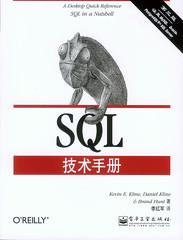 SQL技术手册(第三版)
