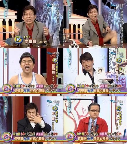 全民最大黨 091211-1