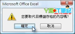 Excel儲存格-04