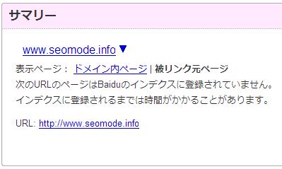 Baidu ウェブマスターツール・モバイル