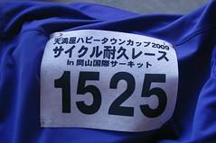 サイクル耐久レース in 岡山国際サーキット #1