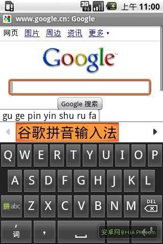 谷歌音输输入法