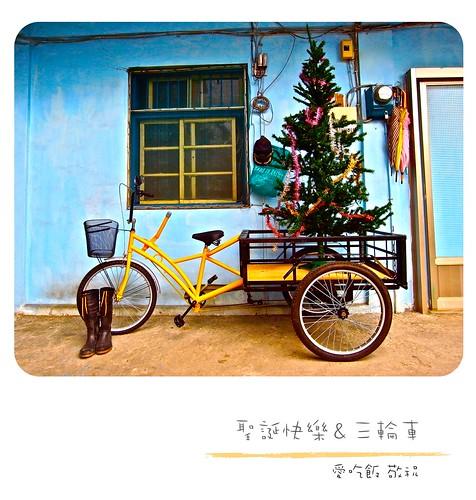 聖誕快樂三輪車