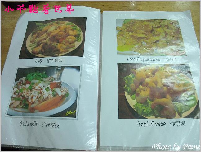 平鎮奮發泰式料理