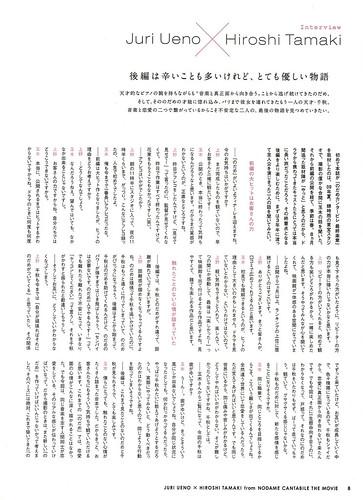 日本映画magazine vol13-p08