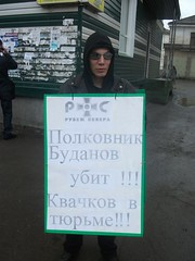 Памяти полковника Буданова. Воркута, Ростов-на-Дону.