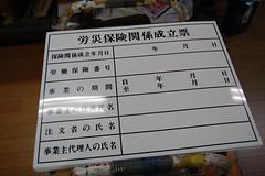 労災保険関係成立票2