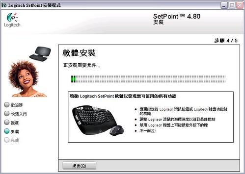 setpoint480