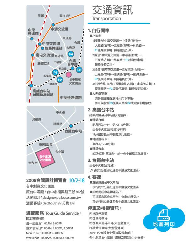 台中舊酒廠-2009台灣設計博覽會59