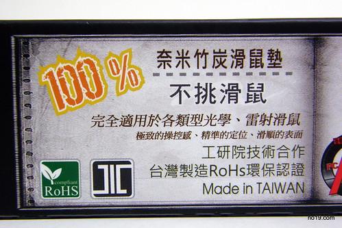 奈米竹炭滑鼠墊 - PA291382
