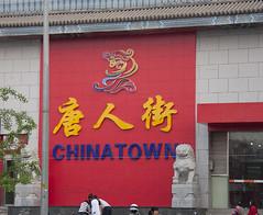 Beijing2010_1073