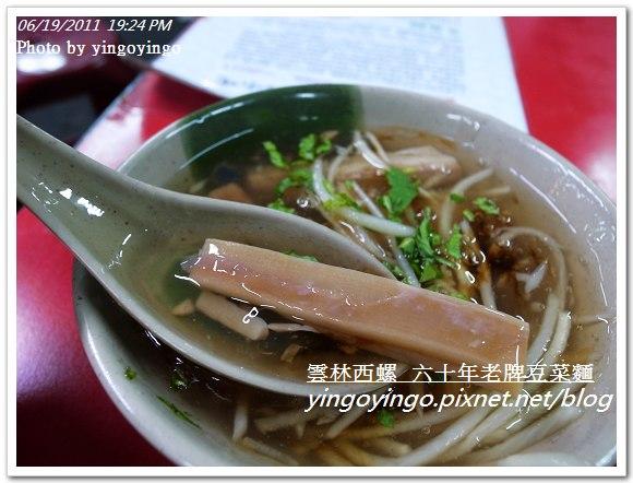 雲林西螺_六十年老牌豆菜麵20110619_R0030379