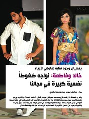 -         (Aziz J.Hayat   ) Tags: summer hot love fashion canon magazine tv chick porn kuwait lax press khaled rai starts fatima aziz hayat q8 rola photomania   watan     dashti   fation          abwab           jhayat