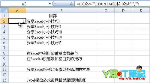 Excel編號-03