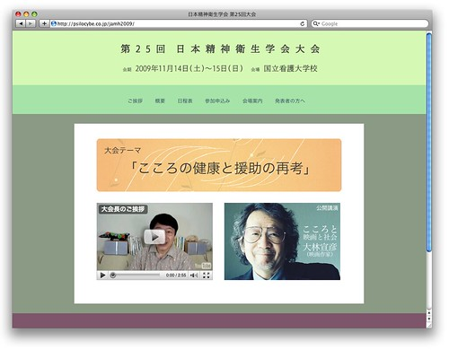 jamh2009.jp
