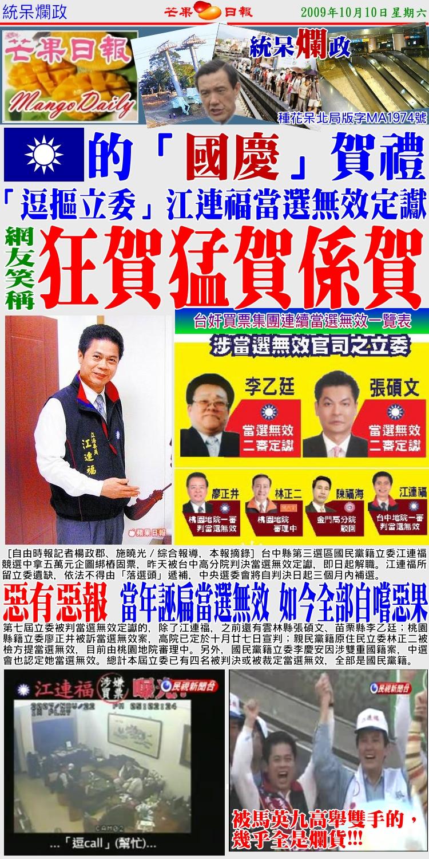 091010統呆爛政--國民黨江連福當選無效
