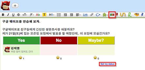 구글 웨이브 yes/no 가젯 by you.