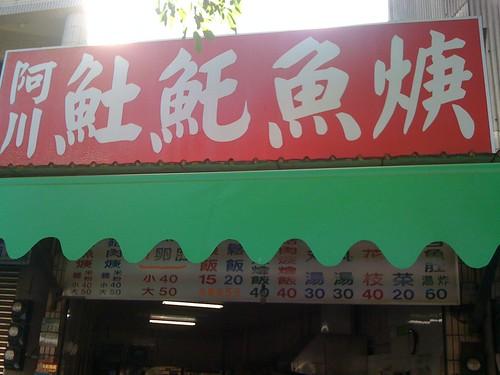 [台南市]海安路上面的阿川 魚土 魠 魚 火庚