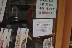 Bamboo craft shop, MIdoriya, Yanaka, Tokyo