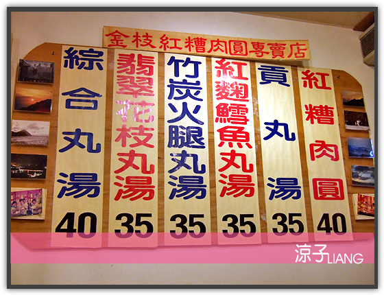 九份 金枝紅糟肉圓02