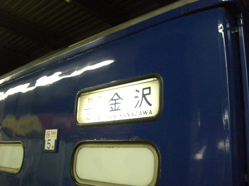 "14系客車寝台特急北陸/14 Series Sleeping Limited Express ""Hokuriku"""