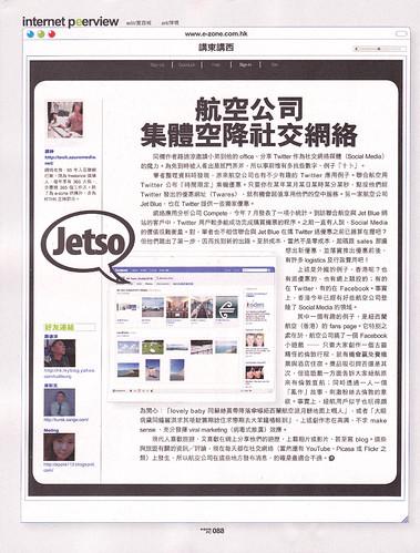 ezone peerview: 航空公司集體空降社交網絡