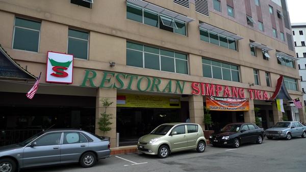 Restoran Simpang Tiga