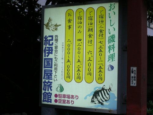 江之島日式小旅館