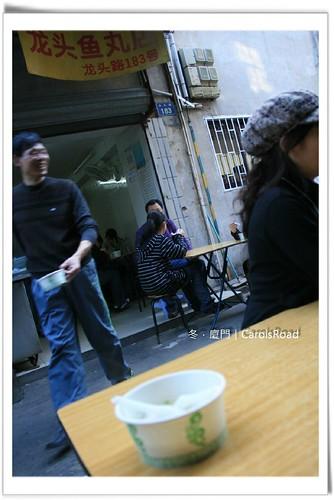 20090207_Xiamen_176