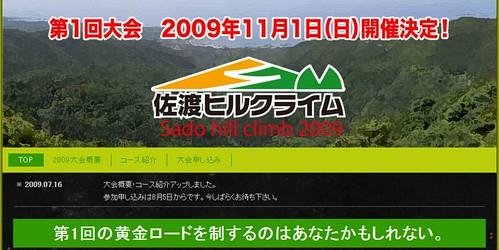 佐渡ヒルクライム2009
