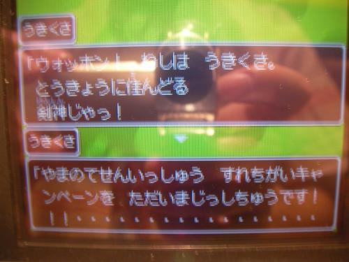 SANY0041.JPG (by ukikusa3113)