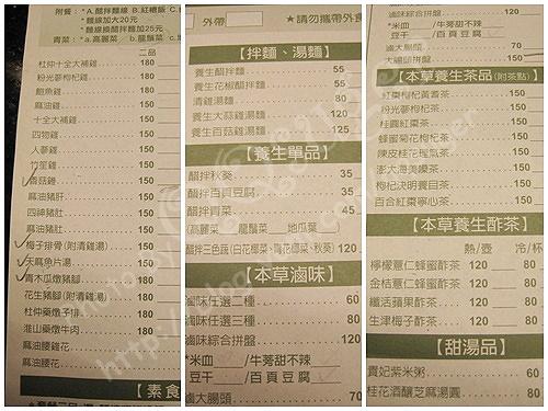 你拍攝的 菜單。