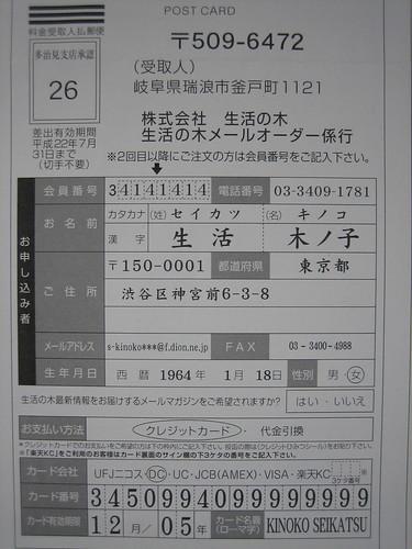 kinoko2009106 006
