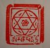 Tibetan Buddhist seal of Om Mani Padme Hum (wbbuchanan) Tags: ink lotus buddhist buddhism tibet monks seal chop tibetan script religous ommanipadmehum sceau zitan sealchop tibetanseal