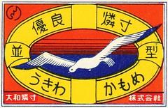 japon etiquettes allumettes013