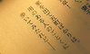 takuboku ishikawa (emmdeesee) Tags: macro toys japanese poem sad ishikawa tanka sadtoys poormansmacro raynoxdcr250 takuboku 石川啄木 短歌 nikond40 nikkor35mmf18 活字 tankobon ishikawatakuboku katsuji 単行本 kanashikiganu 悲しき玩具 carlsesar