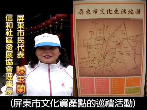 騎鐵馬 走讀屏東市文化生活圈-1-shot0002.jpg