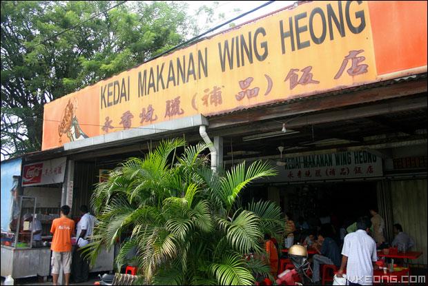 kedai-makanan-wing-heong