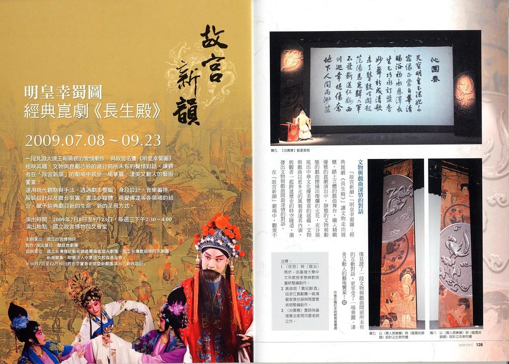 故宮文物月刊2009七月號 p128 (未註明攝影者姓名 囧rz)