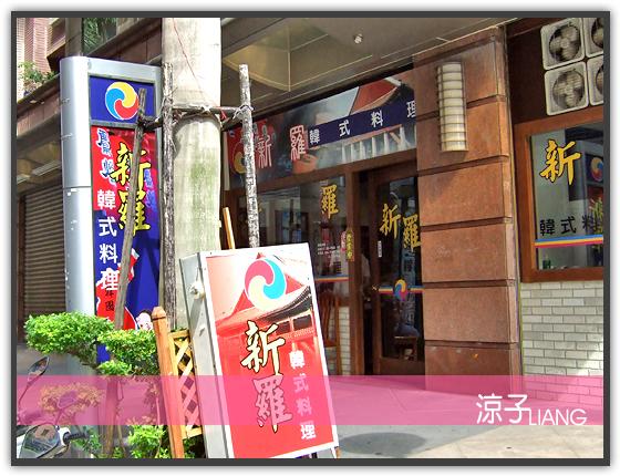 新羅韓式料理01