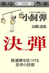 決弾(小飼弾)