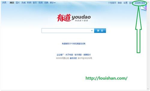 youdao1