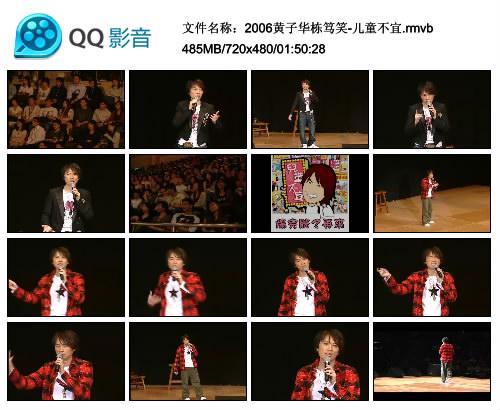 2006黄子华栋笃笑-儿童不宜