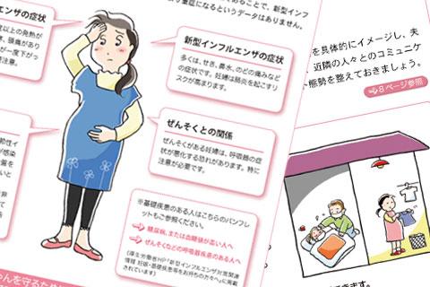 インフルエンザ対策パンフレット用イラスト 2