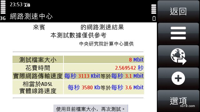 WiFi 連網速度 - Screenshot0087