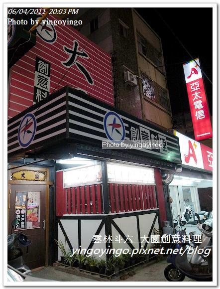 雲林斗六_大園創意料理20110604_R0029723